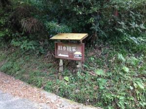 嶺岡中央林道2号線:水田家案内板