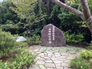 嶺岡中央林道2号線:記念碑