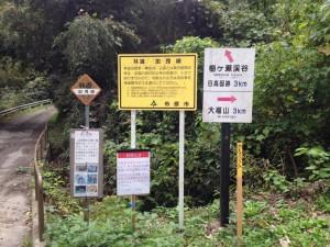 加茂線:林道標