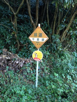 千倉線:林道標