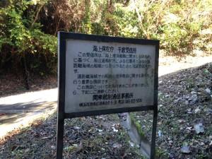 千倉線:海上保安庁案内板