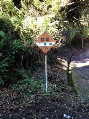 千倉線:中間林道標2