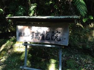 千倉線:瑞龍院2