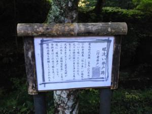小松寺:井戸