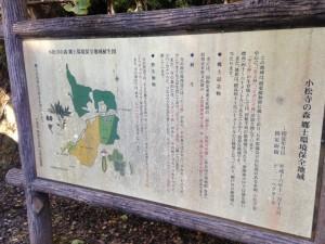 小松寺:林道案内板1