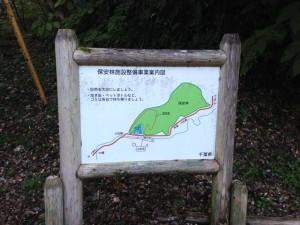 小松寺:林道案内板2