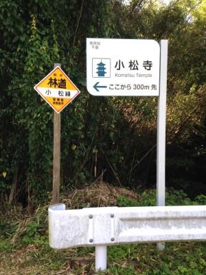 小松線:林道標