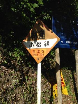 小松線:終点林道標1