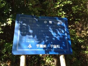 小松線:終点林道標2