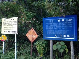 山倉線:起点林道標