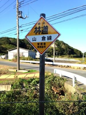 山倉線:終点林道標