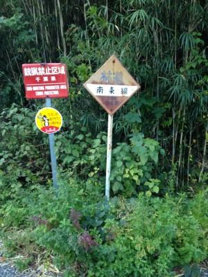 南条線:林道標